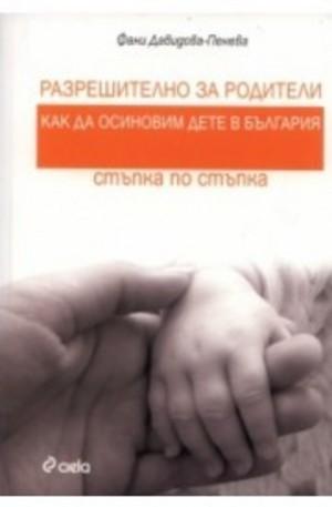 Книга - Разрешително за родители: Как да осиновим дете в България - стъпка по стъпка
