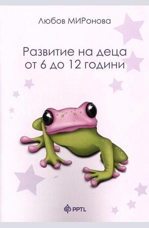 Книга - Развитие на деца от 6 до 12 години