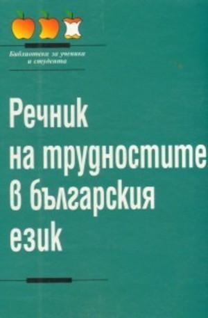 Книга - Речник на трудностите в българския език
