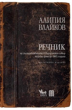 Книга - Речник на турските думи в Пирдопския говор до 1885 г.