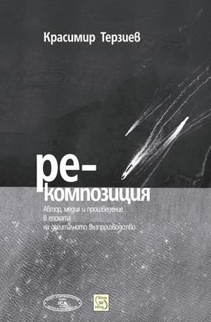 Книга - Ре-композиция