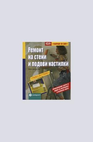 Книга - Ремонт на стени и подови настилки