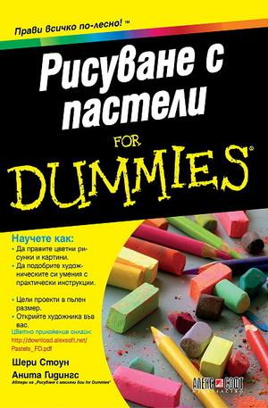 Книга - Рисуване с пастели for dummies