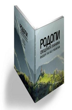 Книга - Родопи: Свещената планина. Rhodopes: The Sacred Mountain