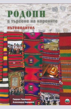 Книга - Родопи в търсене на корените. Пътеводител