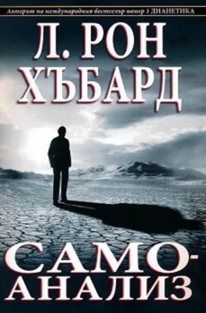 Книга - Самоанализ