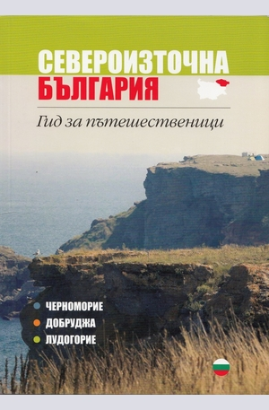 Книга - Североизточна България. Гид за пътешественици (Черноморие, Добруджа, Лудогорие)