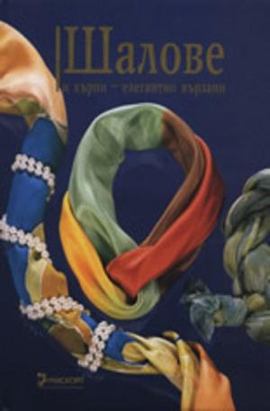 Книга - Шалове и кърпи - елегантно вързани