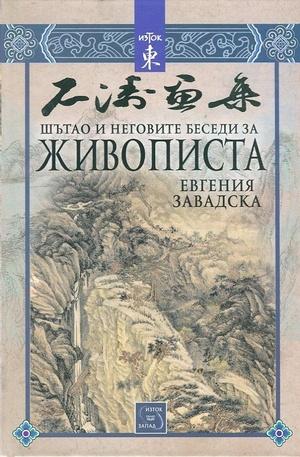 Книга - Шътао и неговите беседи за живописта