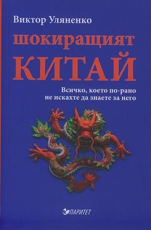 Книга - Шокиращият Китай