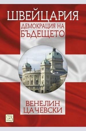 Книга - Швейцария: демокрация на бъдещето