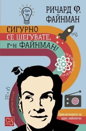Книга - Сигурно се шегувате, г-н Файнман!