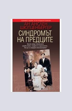 Книга - Синдромът на предците