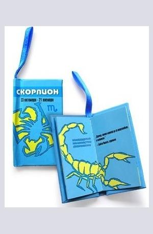 Книга - Скорпион