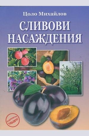 Книга - Сливови насаждения