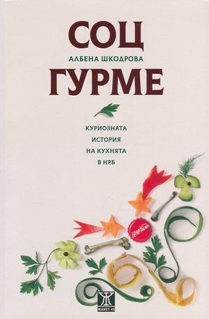 Книга - Соц гурме. Куриозната история на кухнята в НРБ