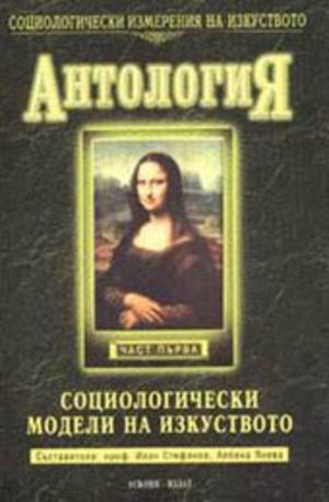 Книга - Социологически модели на изкуството. Т. 1-2