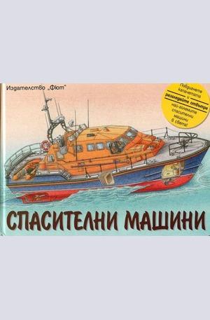 Книга - Спасителни машини