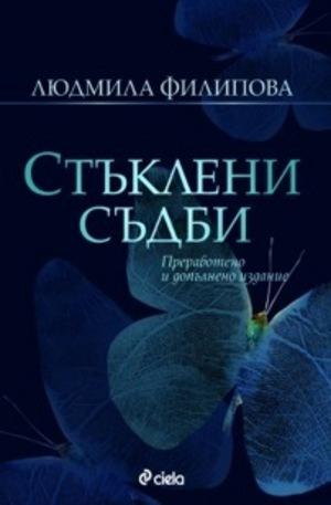 Книга - Стъклени съдби
