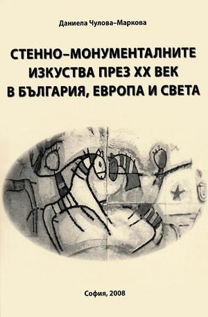 Книга - Стенно-монументалните изкуства през XX век в България, Европа и света + CD  Стенно-монументалните изкуства през XX век в България, Европа и света + CD