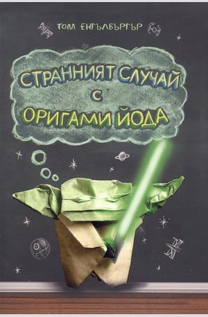 Книга - Странният случай с Оригами Йода
