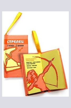 Книга - Стрелец