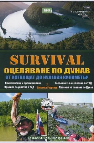Книга - Survival: Оцеляване по Дунав от Инголщат до нулевия километър