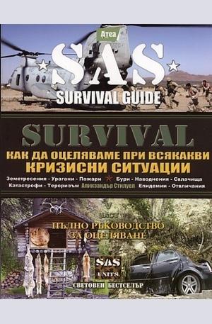 Книга - Survival V: Как да оцеляваме при всякакви кризисни ситуации