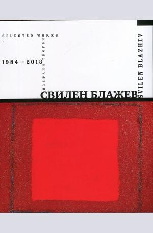 Книга - Свилен Блажев. Избрани творби 1984-2013