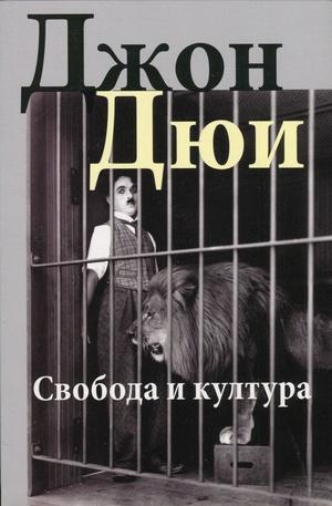 Книга - Свобода и култура