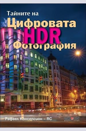 Книга - Тайните на цифровата HDR фотография