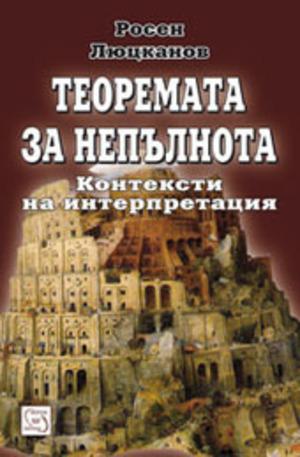 Книга - Теоремата за непълнота. Контексти на интерпретация
