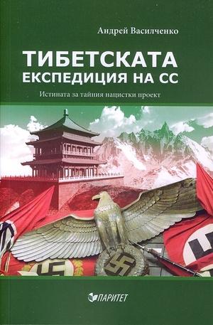 Книга - Тибетската експедиция на СС. Истината за тайния нацистки проект