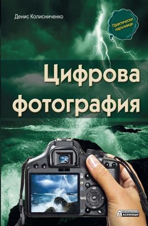 Книга - Цифрова фотография