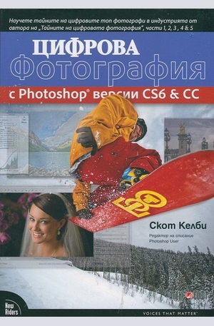 Книга - Цифрова фотография с Photoshop версии CS6 & CC