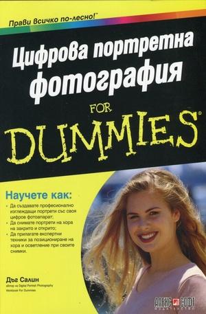 Книга - Цифрова портретна фотография for Dummies