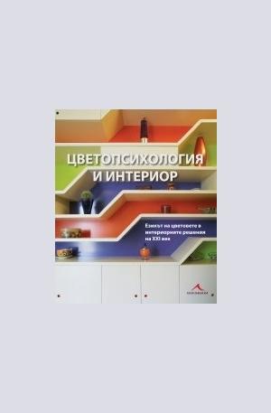 Книга - Цветопсихология и интериор