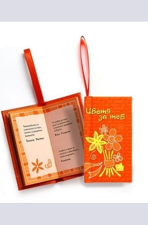 Книга - Цветя за теб