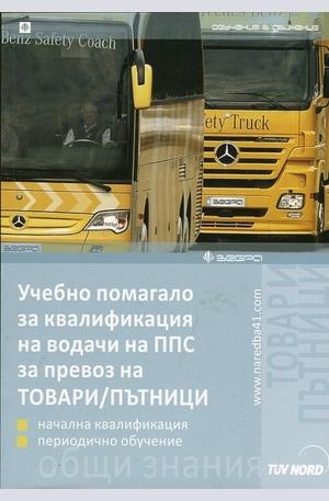 Книга - Учебно помагало за квалификация на водачи на ППС за превоз на ТОВАРИ/ПЪТНИЦИ