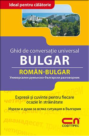 Книга - Универсален Румънско-български разговорник