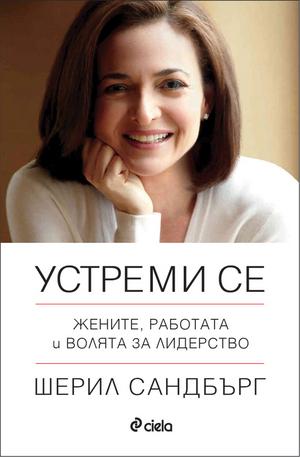 Книга - Устреми се. Жените, работата и волята за лидерство