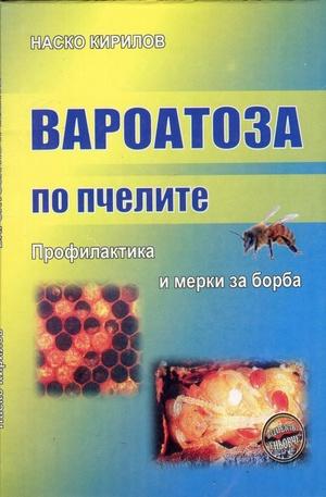Книга - Вароатоза по пчелите