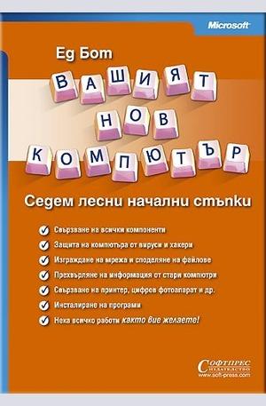 Книга - Вашият нов компютър - седем лесни начални стъпки