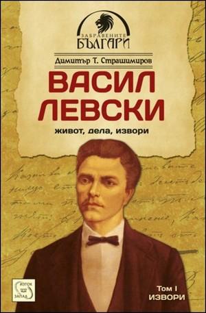 Книга - Васил Левски - живот, дела, извори - том 1. Извори