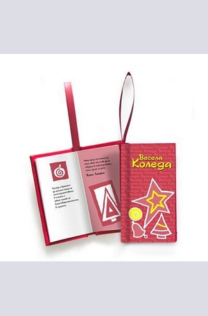 Книга - Весела Коледа - червена
