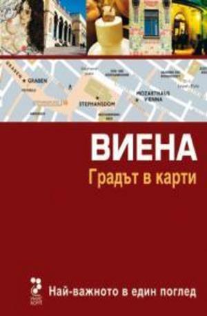 Книга - Виена