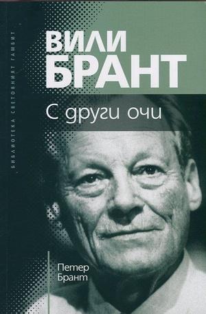 Книга - Вили Брант. С други очи