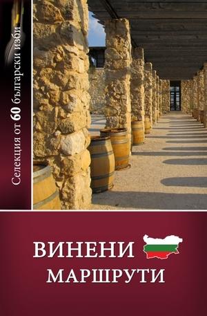 Книга - Винени маршрути : Селекция от 60 български изби