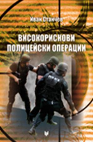 Книга - Високорискови полицейски операции