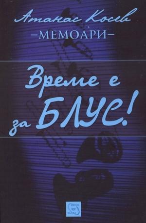 Книга - Време е за блус + CD